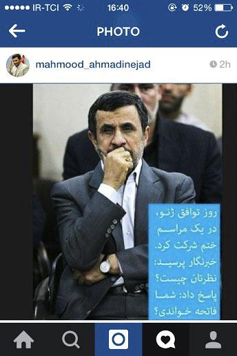 واکنش احمدی نژاد به توافق هسته ای ایران,عکس واکنش محمود احمدی نژاد به توافق ایران و 1+5,واکنش جالب احمدی نژاد به توافق,توافق هسته ای و واکنش دکتر احمدی نژاد