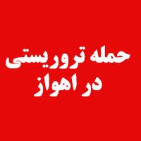 حمله تروریستی اهواز به رژه نیروهای مسلح + فیلم و تلفات
