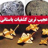 عجیب ترین اشیای باستانی کشف شده در چالش با علم