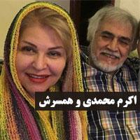بیوگرافی اکرم محمدی و همسرش + زندگی و علت طلاق