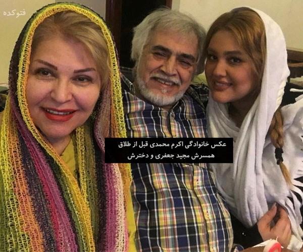 عکس اکرم محمدی و همسرش + دخترش با بیوگرافی