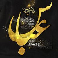 متن و عکس نوشته تاسوعا در وصف حضرت ابوالفضل العباس