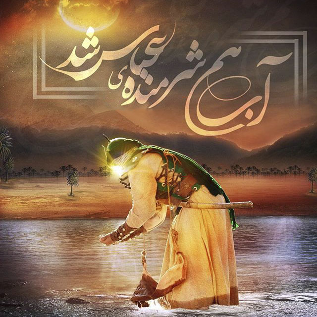 عکس نوشته تاسوعا و حضرت عباس