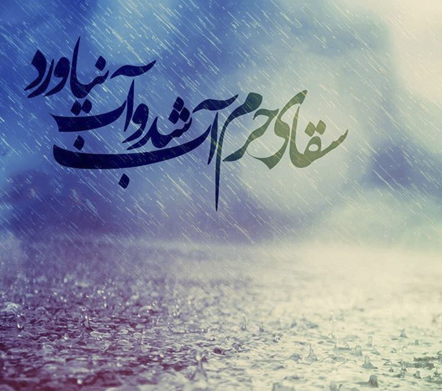 متن های تاسوعای حسینی با عکس نوشته