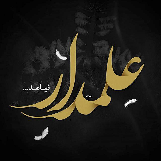 عکس پروفایل روز تاسوعا
