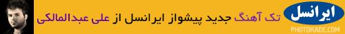 کد پیشواز تک آهنگ های علی عبدالمالکی مرداد 1393,جدیدترین پیشواز های ایرانسلی علی عبدالمالکی,کد پیشواز ایرانسل خوش به حالت از علی عبدالمالکی,کد پیشواز کور بودم و جنون