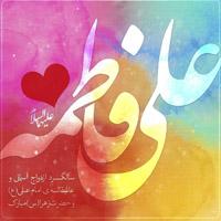 عکس نوشته تبریک سالروز ازدواج حضرت علی و فاطمه
