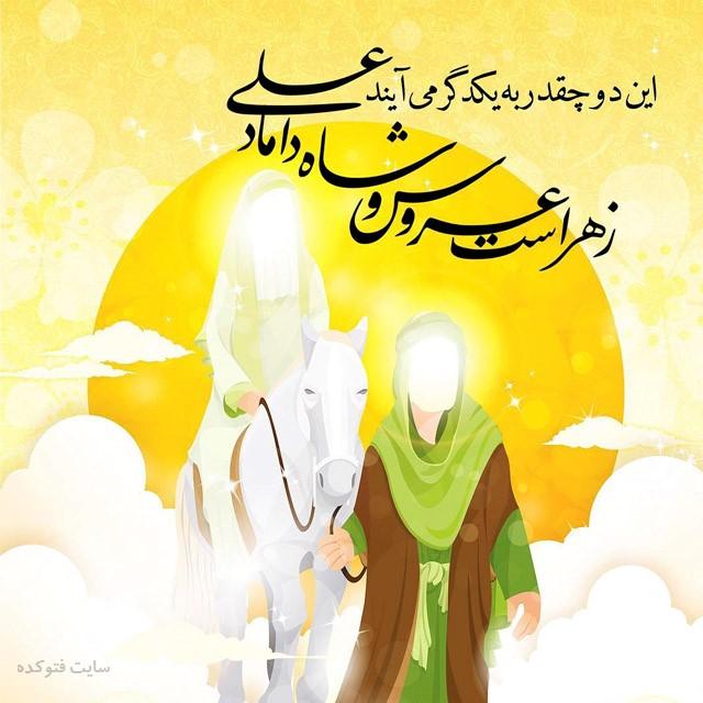 متن سالروز ازدواج علی و فاطمه با عکس نوشته قشنگ