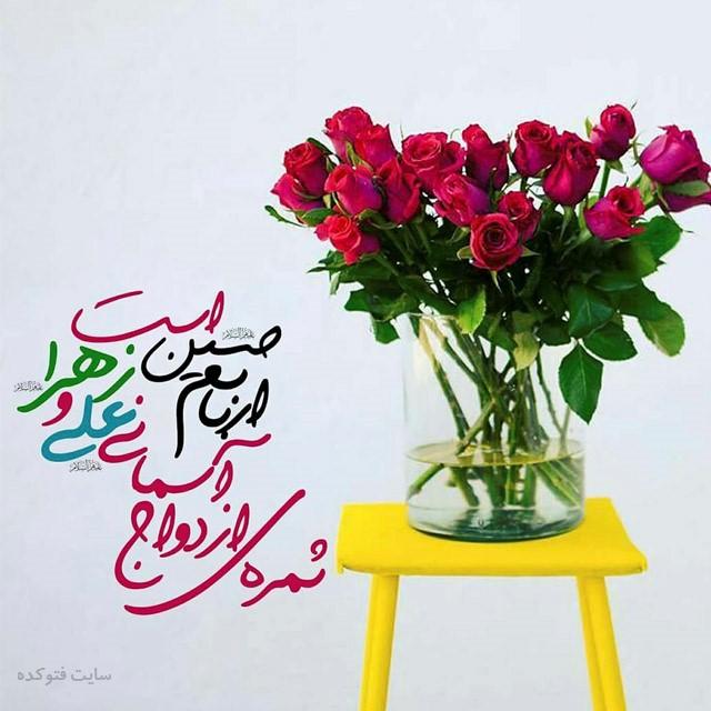 عکس نوشته تبریک سالروز ازدواج حضرت علی و فاطمه برای پروفایل