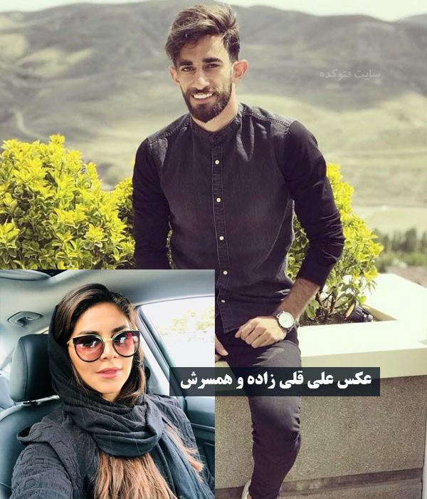 علی قلی زاده و همسرش یاسمن فرمانی