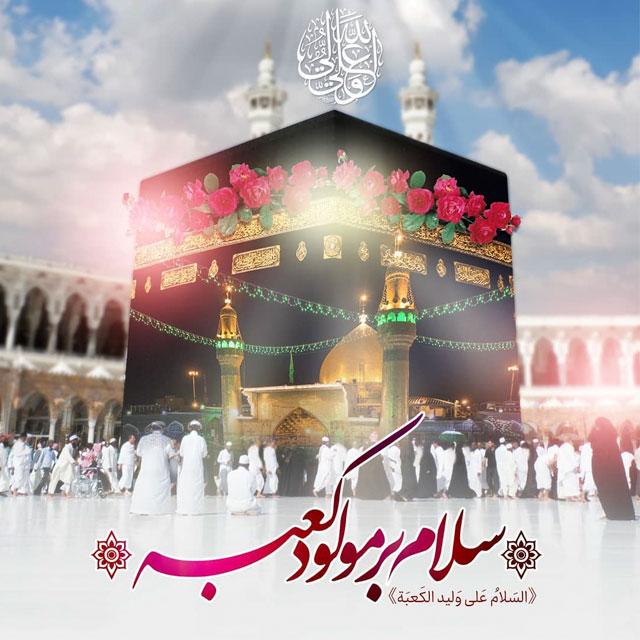 تصاویر متن دار ولادت حضرت علی برای پروفایل