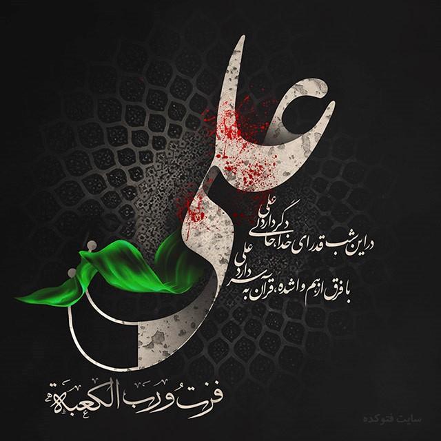 عکس برای شهادت حضرت علی