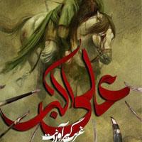 عکس نوشته شهادت حضرت علی اکبر امام حسین + متن