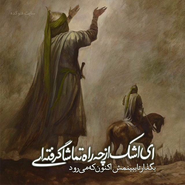 پروفایل شهادت علی اکبر امام حسین