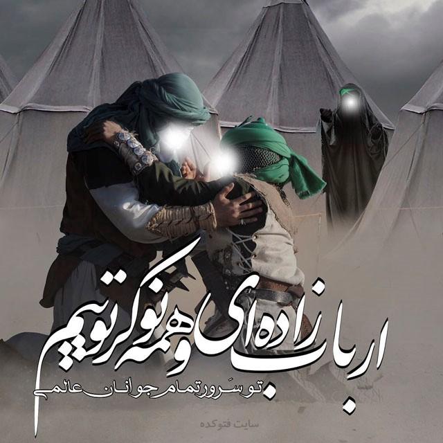 متن شهادت حضرت علی اکبر