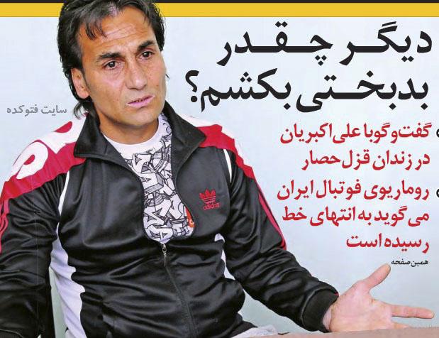 عکس جدید روماریوی ایرانی علی اکبریان + بیوگرافی