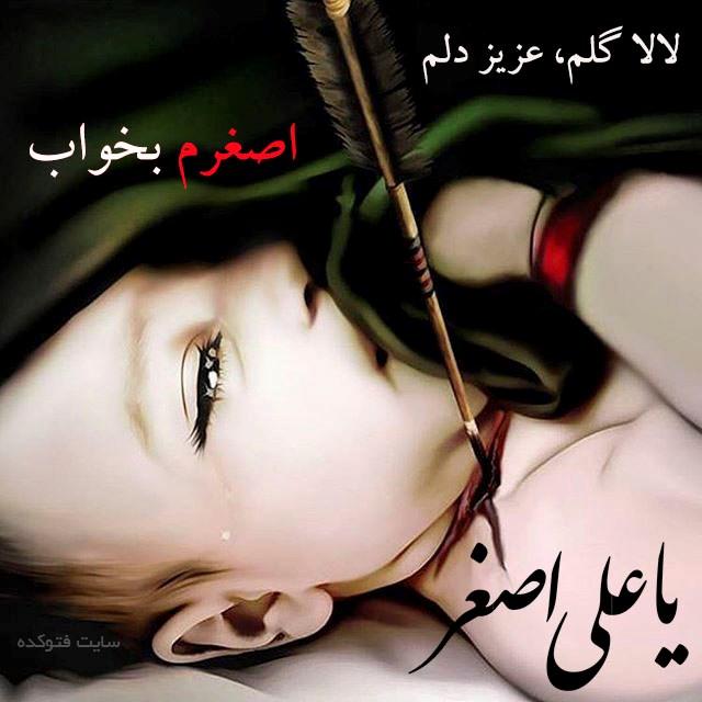 عکس نوشته لالایی علی اصغر