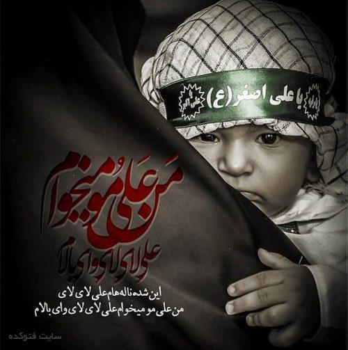 عکس نوشته علی اصغر