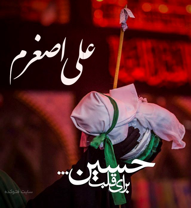 عکس نوشته علی اصغرم