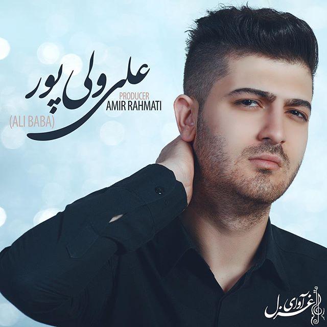 Alireza-Roozegar-Hese-Bad اهنگ علی بابا یه حسه بد