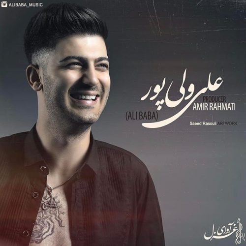 بیوگرافی علی بابا خواننده رپر + علی ولی پور و زندگی اش