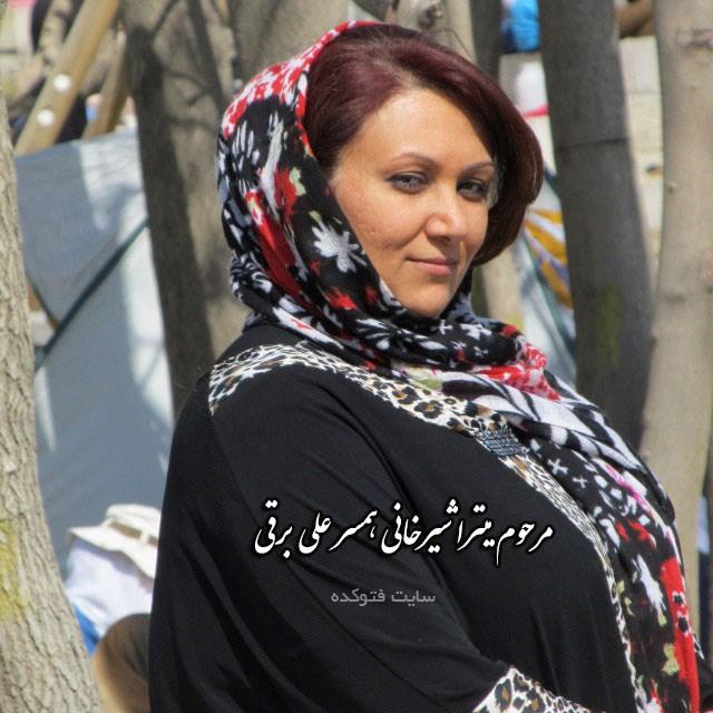 عکس میترا شیرخانی همسر علی برقی