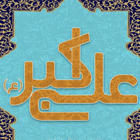 عکس نوشته تبریک روز جوان + متن ولادت حضرت علی اکبر