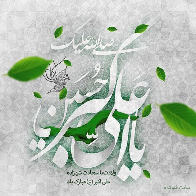 عکس نوشته ولادت حضرت علی اکبر روز جوان مبارک