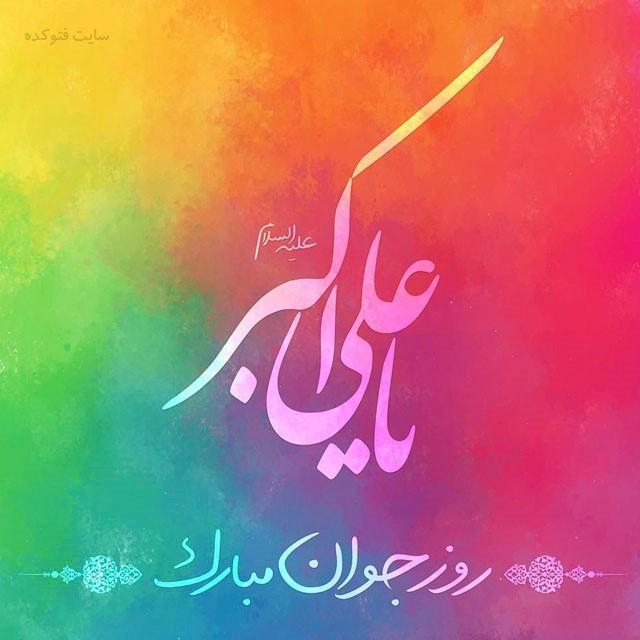 عکس نوشته تبریک روز تولد حضرت علی اکبر و روز جوان