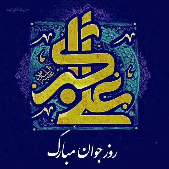عکس نوشته تبریک روز جوان میلاد حضرت علی اکبر