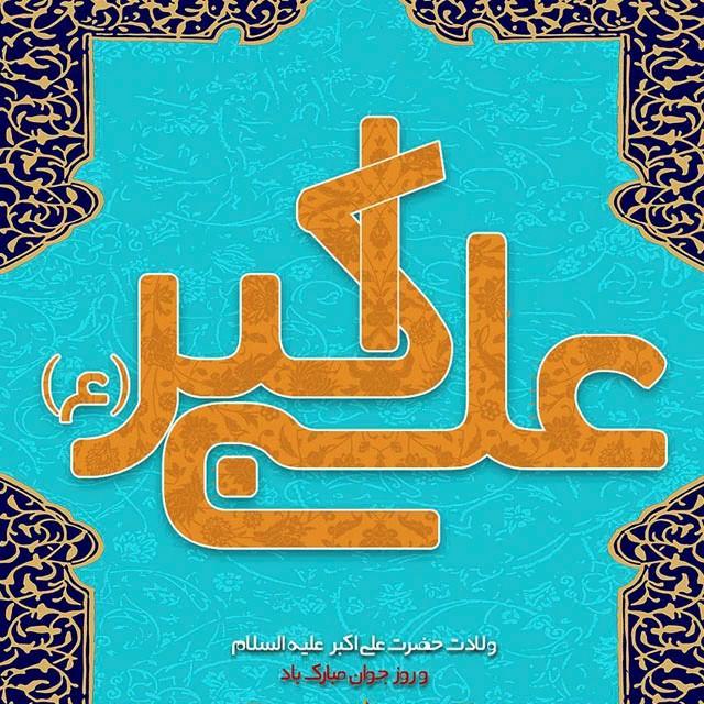 میلاد حضرت علی اکبر مبارک با عکس و متن
