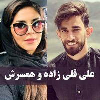 بیوگرافی علی قلی زاده و یاسمن فرمانی + زندگی شخصی