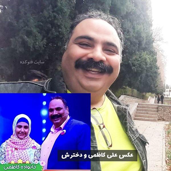 علی کاظمی و دخترش + بیوگرافی کامل