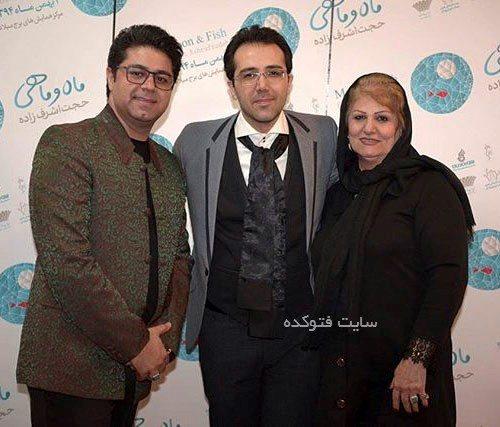 عکس علیرضا بدیع در کنار مادرش و حجب اشرف زاده