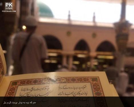دل نوشته های علی ضیا از مکه با عکس