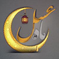 عکس پروفایل ماه رمضان 97 + جملات ویژه رمضان