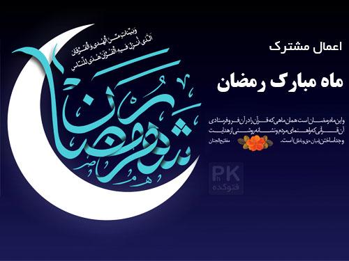 اعمال روزهای ماه مبارک رمضان,اعمال روزهای ماه رمضان,دعاهای ماه مبارک رمضان,کارهایی که باید در رمضان بکنیم,اعمال واجب و مستحب ماه مبارک رمضان 94,دعای رمضان