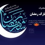 اعمال روزهای ماه مبارک رمضان