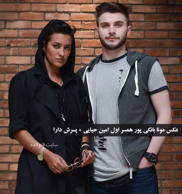 مونا بانکی پور همسر اول امین حیایی + پسرش دارا