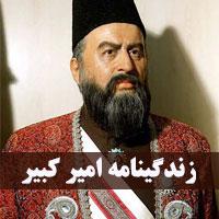 زندگینامه امیر کبیر و همسرانش + زندگی سیاسی و محل دفن