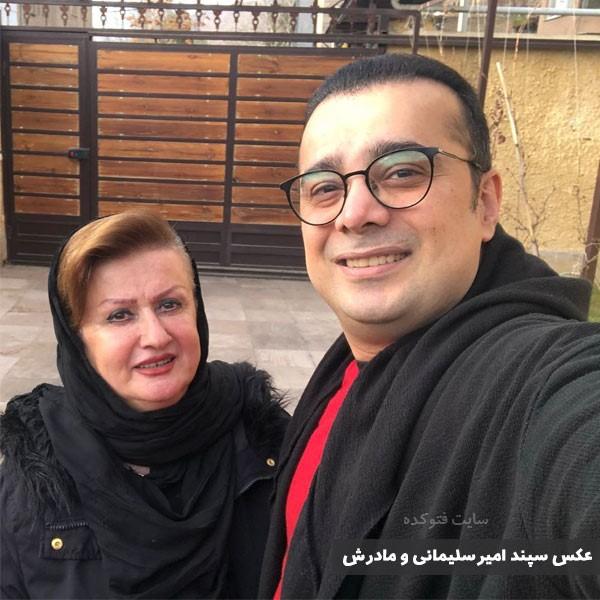 عکس های سپند امیرسلیمانی و مادرش + بیوگرافی