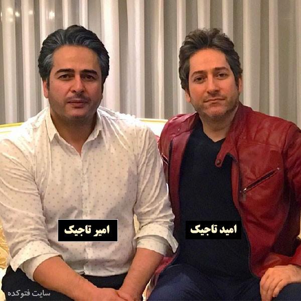 امیر تاجیک و برادرش امید با عکس جدید