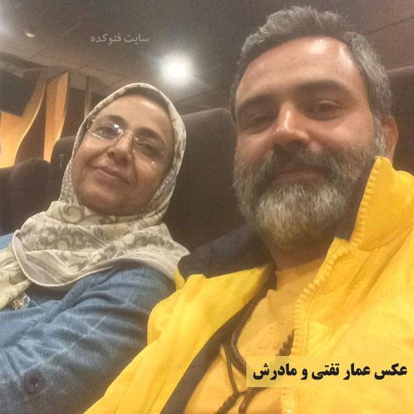 عکس های عمار تفتی بازیگر و مادرش + بیوگرافی