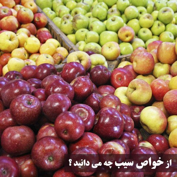 خاصیت سیب برای سلامتی بدن بصورت علمی