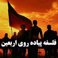 فلسفه پیاده روی اربعین + علت پیاده روی اربعین حسینی