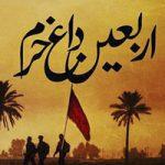 عکس نوشته اربعین حسینی با دعا و متن زیبا