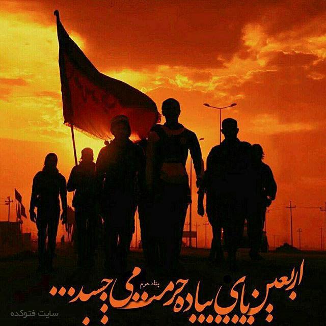 عکس نوشته پیاده روی اربعین حسینی