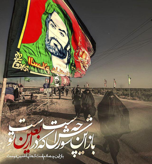 عکس نوشته اربعین حسینی + متن تسلیت اربعین