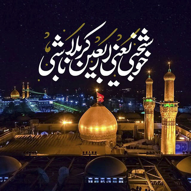 عکس نوشته اربعین حسینی برای پروفایل + متن تسلیت