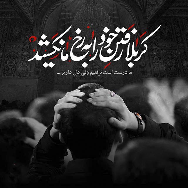 عکس نوشته اربعین حسینی برای پروفایل + متن تسلیت اربعین